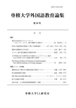 専修大学外国語教育論集