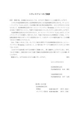 2010/08/16 建玉移管(トランスファー)について