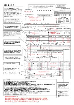 土地売買等届出書(記載例)(PDF:284.3KB)