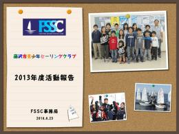 2013 Yearbook - 藤沢市青少年セーリングクラブ