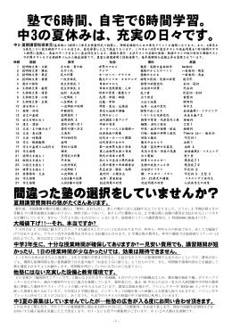 福岡南セミナーからのお知らせ