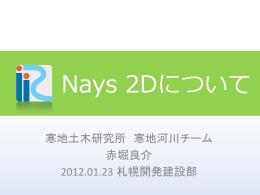 Nays2Dについて