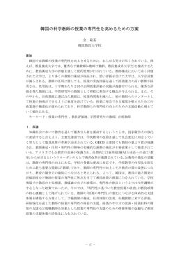 論文集(5/6) - Hiroshima University