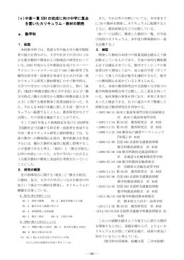 数学科 - 筑波大学附属駒場