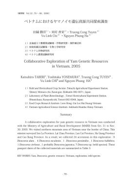 ベトナムにおけるヤマノイモ遺伝資源共同探索調査 Collaborative