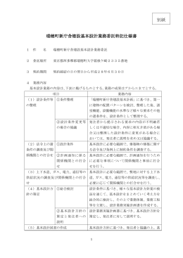 特記仕様書(PDFファイル250KB)
