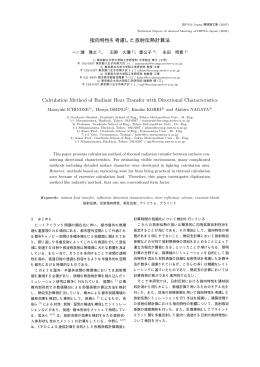 指向特性を考慮した放射伝熱計算法 Calculation Method of Radiant