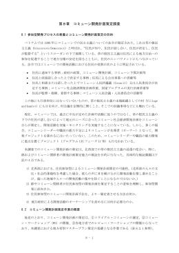 第8章 コミューン開発計画策定調査 - JICA報告書PDF版(JICA Report
