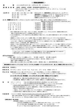 < 受講生募集要項 > - 女神湖ミュージックキャンプ