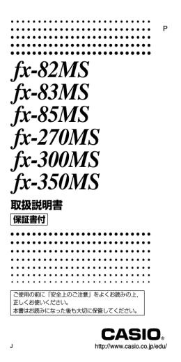 fx-82MS/83MS/85MS/270MS/300MS/350MS