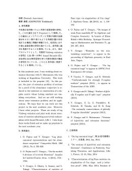 助教 (Reseach Associates) 權業 善範 (GONGYO Yoshinori) A. 研究