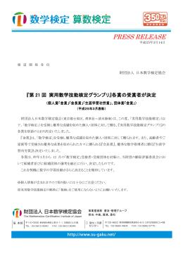 『第21回 実用数学技能検定グランプリ』表彰式典