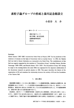 素粒子論グループの形成と湯川記念館設立 小長谷 大 介