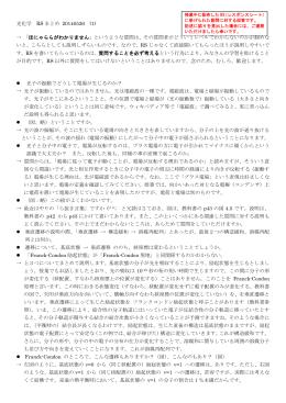 光化学 RS まとめ 20140526 (1) → 「ほにゃららがわかりません」という