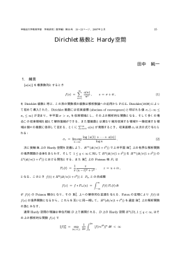 Dirichlet級数とHardy空間 - 早稲田大学リポジトリ(DSpace@Waseda