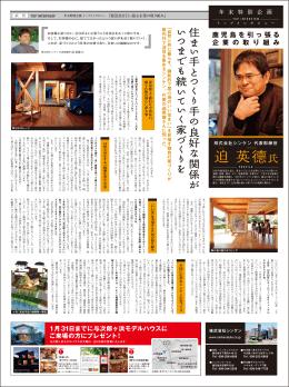 「南日本新聞」に