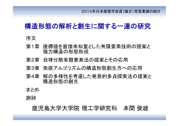 E - 日本建築学会