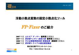 FP-Fixer紹介