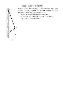 第 回(9/29)小テスト解答 F A B C α β 解答