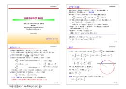 印刷用 - 東京大学