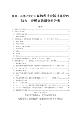 札幌・小樽に於ける高齢者社会福祉施設の 防火・避難実態調査報告書