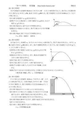 「折戸の物理」 授業編 NO.5