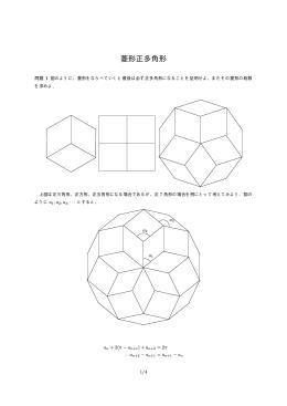 菱形正多角形 - tcp-ip
