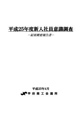 『平成25年度新入社員意識調査』(H25.3月実施)