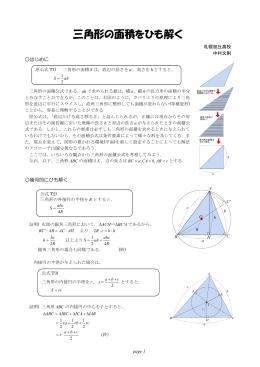 三角形の面積をひも解く