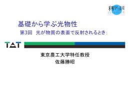 K - 東京農工大学