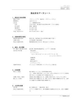 MSDSダウンロード