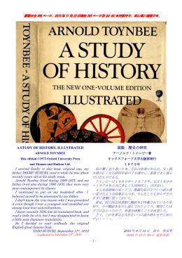 """A Study of History by Toynbee"" 「図説・歴史の研究」"