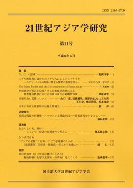 21世紀アジア学研究 第11号(平成25年3月) - トップ画面