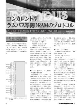 直野 典彦 ラムバス準拠DRAMを使ったシステム設計 (2
