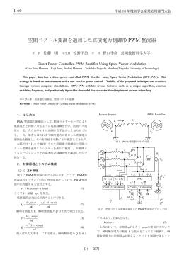 空間ベクトル変調を適用した直接電力制御形 PWM 整流器