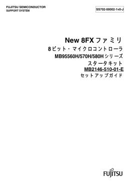 New 8FX ファミリ