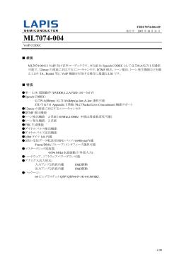 ML7074-004 - ラピスセミコンダクタ