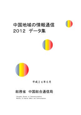 中国地域の情報通信 2012 データ集