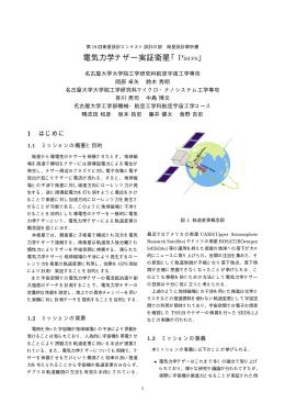 テザー推進 - 衛星設計コンテスト
