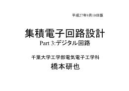 3.デジタル回路(講義資料) - 電気電子工学科