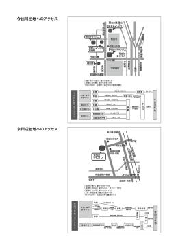 今出川校地へのアクセス 京田辺校地へのアクセス
