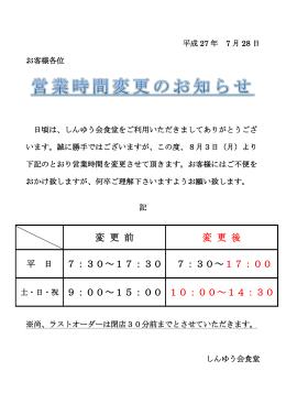変 更 前 変 更 後 7:30~17:30 7:30~ 17