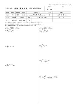 2014 年度 後 期 模 擬 試 験 (問題兼 解答用紙)