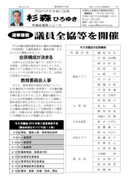会派構成が決まる 教育委員会人事 選挙後初