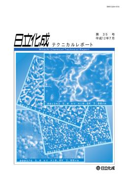 テクニカルレポート35号 (2000年7月) (PDF形式