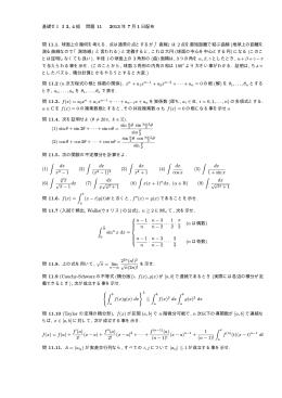 基礎ゼミ I 3, 4 組 問題 11 2013 年 7 月 1 日配布 問 11.1. 球面上の