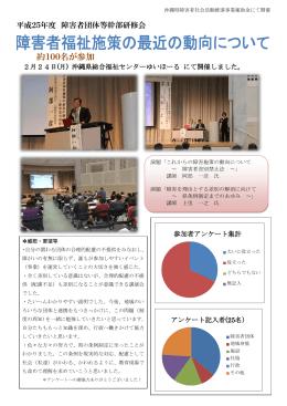 約100名が参加 - 沖縄県身体障害者福祉協会