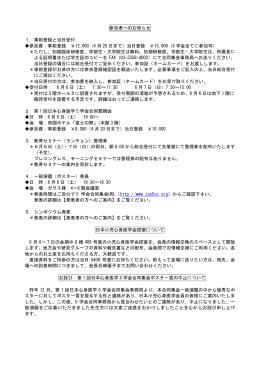参加者へのお知らせ 1.事前登録と当日受付 参加費:事前登録