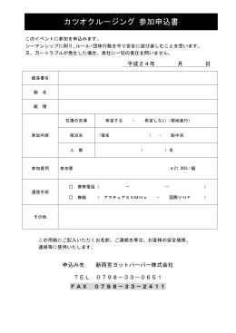 カツオクルージング参加申込書(PDF: 61KB)は