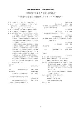 東海支部新進部会 20 周年記念行事